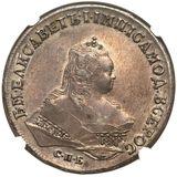 1 рубль 1746, серебро (Ag 802) — Елизавета Петровна, фото 1