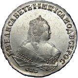 1 рубль 1748, серебро (Ag 802) — Елизавета Петровна, фото 1