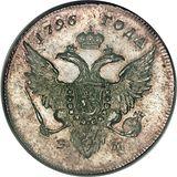 1 рубль 1796, серебро (Ag 868) — Павел I, фото 1