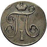 1 копейка 1797, медь — Павел I, фото 1