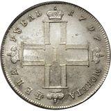 1 рубль 1797, серебро (Ag 868) — Павел I, фото 1