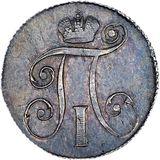 10 копеек 1797, серебро (Ag 868) — Павел I, фото 1