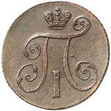 2 копейки 1797, медь — Павел I, фото 1
