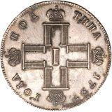 Полтина 1797, серебро (Ag 868) — Павел I, фото 1