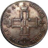 Полуполтинник 1797, серебро (Ag 868) — Павел I, фото 1
