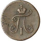 Полушка 1797, медь — Павел I, фото 1