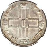 1 рубль 1798, серебро (Ag 868) — Павел I, фото 1