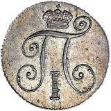 10 копеек 1798, серебро (Ag 868) — Павел I, фото 1