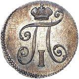 5 копеек 1798, серебро (Ag 868) — Павел I, фото 1