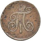 Деньга 1798, медь — Павел I, фото 1