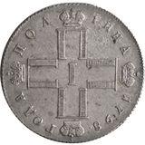 Полтина 1798, серебро (Ag 868) — Павел I, фото 1
