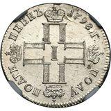 Полуполтинник 1798, серебро (Ag 868) — Павел I, фото 1