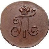 Полушка 1798, медь — Павел I, фото 1
