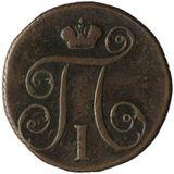 1 копейка 1799, медь — Павел I, фото 1