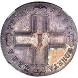 1 рубль 1799, серебро (Ag 868) — Павел I, фото 1