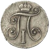 10 копеек 1799, серебро (Ag 868) — Павел I, фото 1