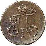 Деньга 1799, медь — Павел I, фото 1