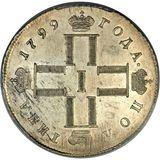 Полтина 1799, серебро (Ag 868) — Павел I, фото 1