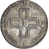 Полуполтинник 1799, серебро (Ag 868) — Павел I, фото 1