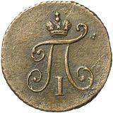 Полушка 1799, медь — Павел I, фото 1