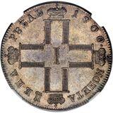 1 рубль 1800, серебро (Ag 868) — Павел I, фото 1