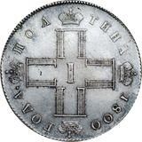 Полтина 1800, серебро (Ag 868) — Павел I, фото 1