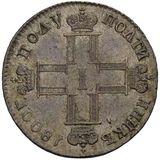 Полуполтинник 1800, серебро (Ag 868) — Павел I, фото 1