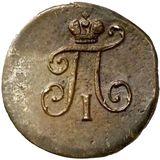 Полушка 1800, медь — Павел I, фото 1
