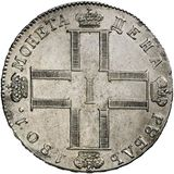 1 рубль 1801, серебро (Ag 868) — Павел I, фото 1