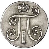 10 копеек 1801, серебро (Ag 868) — Павел I, фото 1