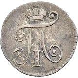 5 копеек 1801, серебро (Ag 868) — Павел I, фото 1