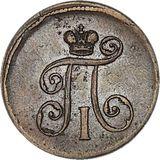 Деньга 1801, медь — Павел I, фото 1