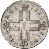Полтина 1801, серебро (Ag 868) — Павел I, фото 1