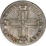 Полуполтинник 1801, серебро (Ag 868) — Павел I, фото 1