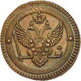2 копейки 1803, медь — Александр I, фото 1