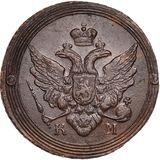2 копейки 1804, медь — Александр I, фото 1