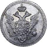 10 копеек 1805, серебро (Ag 868) — Александр I, фото 1
