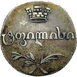Абаз 1805, серебро (Ag 917) — Александр I, фото 1