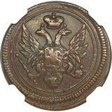 Деньга 1805, медь — Александр I, фото 1