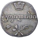 Абаз 1806, серебро (Ag 917) — Александр I, фото 1