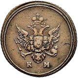 Деньга 1807, медь — Александр I, фото 1