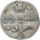 Двойной абаз 1808, серебро (Ag 917) — Александр I, фото 1