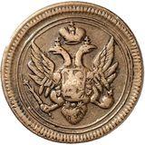 Деньга 1808, медь — Александр I, фото 1
