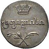 Двойной абаз 1809, серебро (Ag 917) — Александр I, фото 1