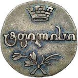 Абаз 1809, серебро (Ag 917) — Александр I, фото 1
