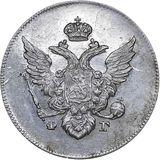 10 копеек 1810, серебро (Ag 868) — Александр I, фото 1