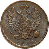 Деньга 1810, медь   новый тип — Александр I, фото 1