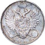 10 копеек 1811, серебро (Ag 750) — Александр I, фото 1