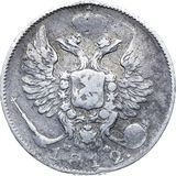 10 копеек 1812, серебро (Ag 750) — Александр I, фото 1