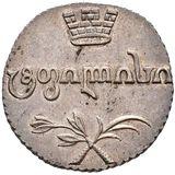Абаз 1812, серебро (Ag 917) — Александр I, фото 1